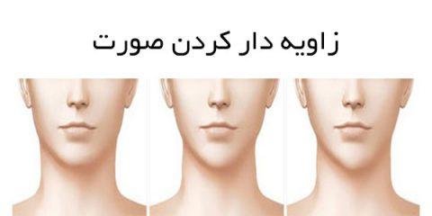 زاویه دار کردن صورت