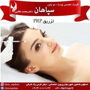 تزریق PRP