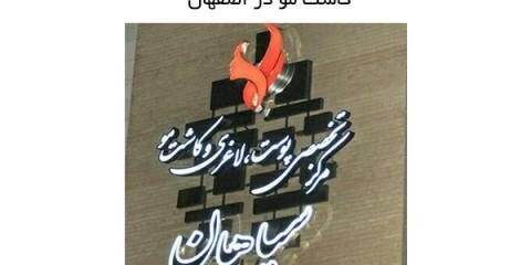 کاشت مو در اصفهان