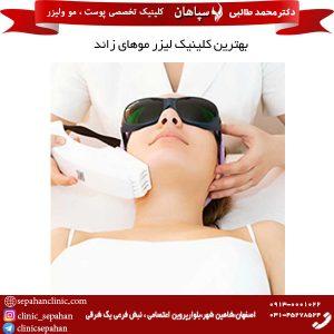 بهترین کلینیک لیزر موهای زائد اصفهان