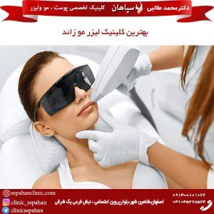 بهترین کلینیک لیزر مو زائد در اصفهان